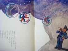 他の写真3: 立原えりか/太田大八「まちでさいごのようせいをみたおまわりさんのはなし」1976年