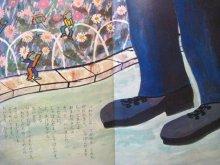 他の写真2: 立原えりか/太田大八「まちでさいごのようせいをみたおまわりさんのはなし」1976年