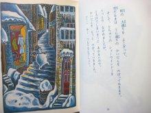 他の写真1: スズキコージ「クリスマスプレゼントン」1984年 ※旧版