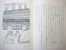 他の写真2: ジューダ/大古剋己「ほらふきマックス」1965年