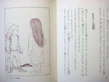 他の写真2: エリオット/伊坂芳太良「宇宙少年ケムロ」1971年