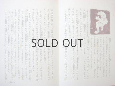 画像3: エリオット/伊坂芳太良「宇宙少年ケムロ」1971年