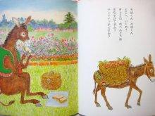 他の写真1: 岸田衿子/中谷千代子「ぞうくんはむかしあかんぼでしたか」1980年
