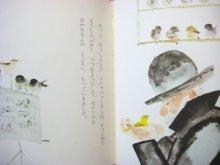 他の写真3: ヨゼフ・ウィルコン「ミンケパットさんとことりのともだち」1971年