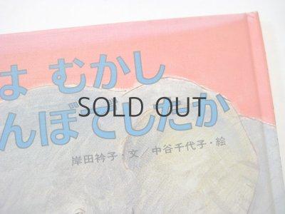 画像2: 岸田衿子/中谷千代子「ぞうくんはむかしあかんぼでしたか」1980年