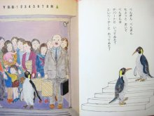 他の写真3: 岸田衿子/中谷千代子「ぞうくんはむかしあかんぼでしたか」1980年