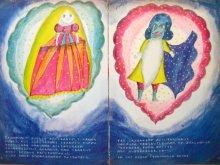 他の写真2: 【ABCブック】司修「くるみわりにんぎょう」1968年