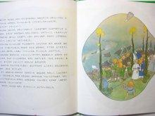 他の写真1: エルンスト・クライドルフ「くさはらのこびと」1993年