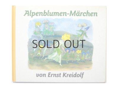 画像1: エルンスト・クライドルフ「Alpenblumen Marchen」1991年