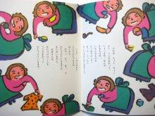 他の写真3: 北川幸比古/和歌山静子「しんはつめいじどうちらかしき」1984年