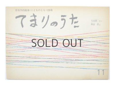 画像1: 【こどものとも】与田準一/朝倉摂「てまりのうた」1966年