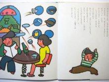 他の写真1: 北川幸比古/和歌山静子「しんはつめいじどうちらかしき」1984年