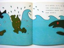 他の写真3: ボフダン・ブテンコ「ネッシーぼうやのうみのぼうけん」1982年 ※ソフトカバー版