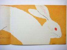 他の写真1: 【こどものとも】与田準一/朝倉摂「てまりのうた」1966年