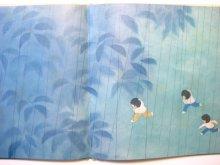 他の写真2: 武市八十雄/谷内こうた「にわかあめ」1978年