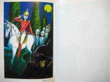 他の写真1: 小川未明/堀内誠一「赤いろうそくと人魚」1988年
