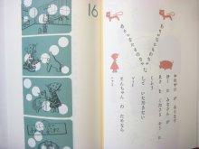 他の写真3: 【新品】 初山滋「たべるトンちゃん」2013年 ※復刻版