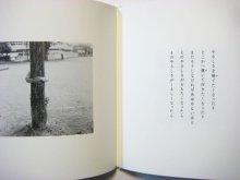 他の写真2: 【新品/新刊】 池井昌樹/植田正治「手から、手へ」2012年