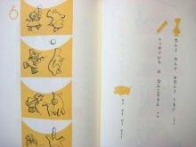 他の写真1: 【新品】 初山滋「たべるトンちゃん」2013年 ※復刻版