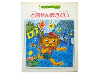 画像1: 井上洋介「とおせんぼきかい」1984年