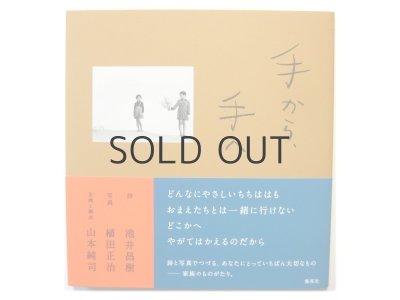 画像1: 【新品/新刊】 池井昌樹/植田正治「手から、手へ」2012年
