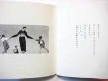 他の写真1: 【新品/新刊】 池井昌樹/植田正治「手から、手へ」2012年