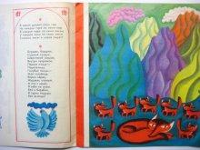 他の写真1: 【ロシアの絵本】ダーヴィト・ハイキン「Встану с петухами」1974年