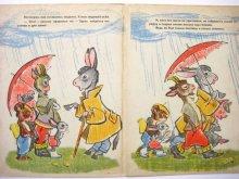 他の写真2: 【ロシアの絵本】レプキン「красный зонтик」1967年 ※蛇腹絵本