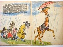 他の写真3: 【ロシアの絵本】レプキン「красный зонтик」1967年 ※蛇腹絵本