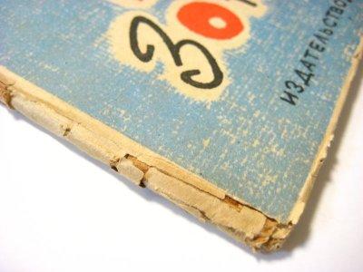 画像2: 【ロシアの絵本】レプキン「красный зонтик」1967年 ※蛇腹絵本