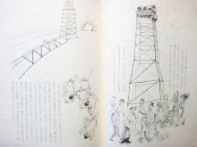 他の写真1: ライナー・チムニク「クレーン」1969年 ※旧版/函付き