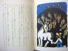 他の写真3: フィツォフスキ/堀内誠一「太陽の木の枝」1968年 ※旧版/函付き