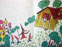 他の写真1: 岸田衿子/堀内誠一「オズの魔法使い」1971年 ※旧版/函付き