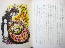 他の写真1: フィツォフスキ/堀内誠一「太陽の木の枝」1968年 ※旧版/函付き