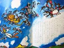 他の写真3: 岸田衿子/堀内誠一「オズの魔法使い」1971年 ※旧版/函付き