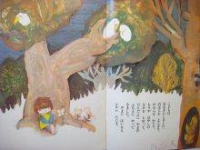 他の写真2: 【こどものくに】浜田廣介/赤星亮衛「りゅうのめのなみだ」1973年