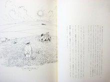 他の写真2: ライナー・チムニク「クレーン」1969年 ※旧版/函付き