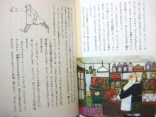 他の写真3: イアン・フレミング/ジョン・バーニンガム「チキチキバンバン まほうのくるま」1991年 ※三冊セット/旧版