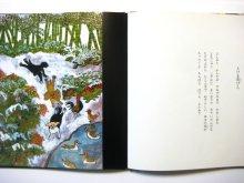 他の写真1: 木島始/大道あや「花のうた」1984年