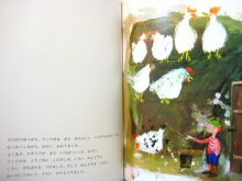 他の写真2: ヤーノシュ「フィリポのまほうのふで」1982年