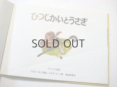 画像2: スズキコージ「ひつじかいとうさぎ」2003年※ハードカバー版