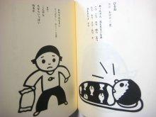 他の写真1: 東君平「こどものひろば」1983年
