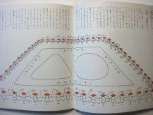 他の写真2: 長新太「ヘンテコおじさんの童話ふうインタビュー」1972年 ※限定2000部