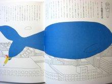 他の写真3: 長新太「ヘンテコおじさんの童話ふうインタビュー」1972年 ※限定2000部