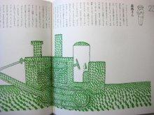 他の写真1: 長新太「ヘンテコおじさんの童話ふうインタビュー」1972年 ※限定2000部