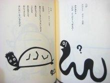 他の写真3: 東君平「こどものひろば」1983年