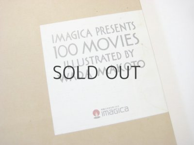 画像5: 和田誠「IMAGICA PRESENTS 100 MOVIES」1998年