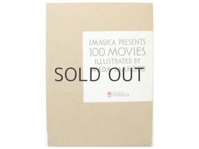 画像1: 和田誠「IMAGICA PRESENTS 100 MOVIES」1998年