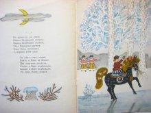 他の写真3: 【ロシアの絵本】ユーリー・ヴァスネツォフ「СКОК ПОСКОК」1967年