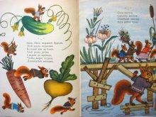 他の写真2: 【ロシアの絵本】ユーリー・ヴァスネツォフ「СКОК ПОСКОК」1967年